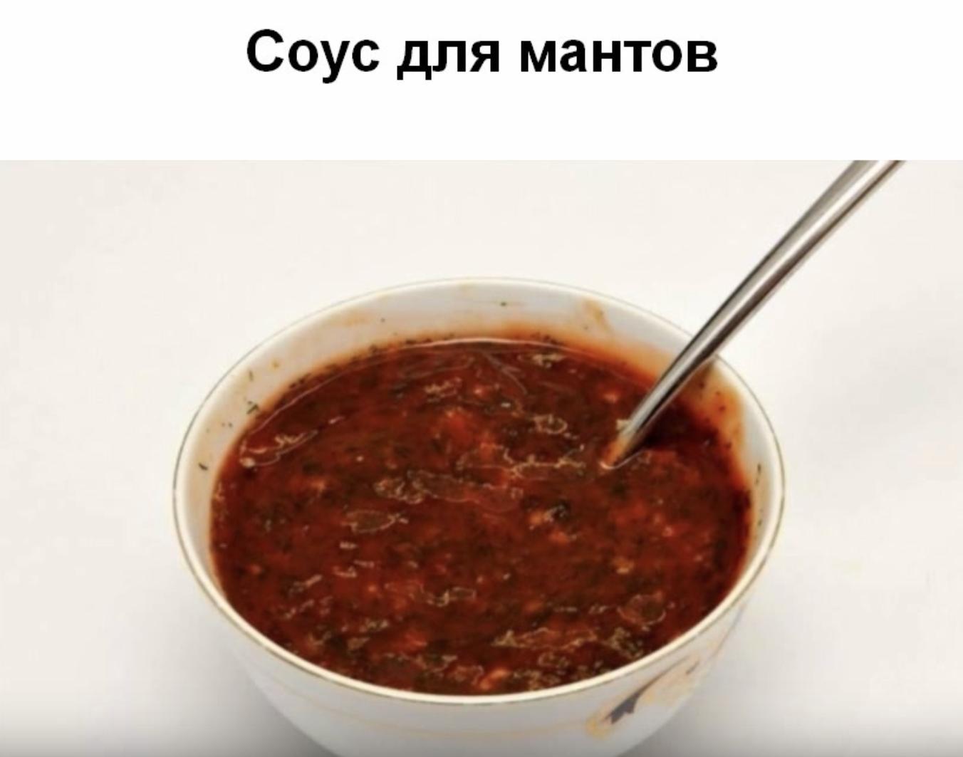 Соус для мантов рецепт с фото пошагово - 1000.menu